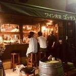 ワイン食堂 ゴッチス - ◾️店外カウンター席とカメリエーレ