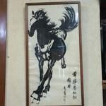 赤兎馬 -