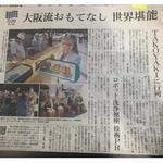 たこやきやの元祖 本家 会津屋 - 料理写真: