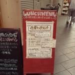112989856 - ランチメニューを店前で掲示。
