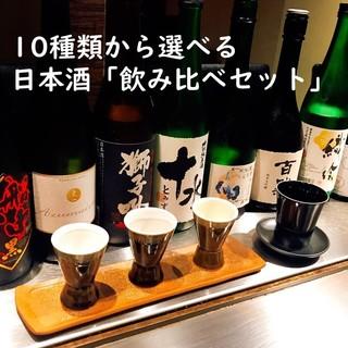 【こだわりの日本酒】10種類以上から選べる「飲み比べセット」