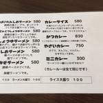 笑飛巣 - メニュー2019.08