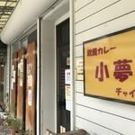 112998011 - 山電高砂駅前すぐ、優しいご年輩の男性2人がされてるカレーのお店です(2019.8.6)