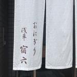おにぎり浅草宿六 - 暖簾