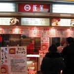 551蓬莱 JR京都駅店 - 551蓬莱京都駅