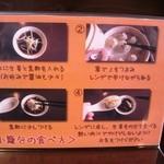11300331 - 小龍包の食べ方、説明書き