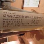 味すゞ亭 和香 - 福島県大沼郡新鶴地区収穫 地ワイン シャルドネ