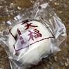 文銭堂本舗 - 料理写真:豆大福 194円