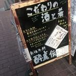 新橋海鮮 酔虎伝 -