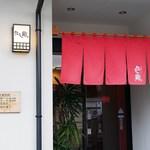 にし蔵 - 入口