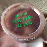桔梗堂 - 料理写真: