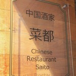 中国酒家 菜都 -