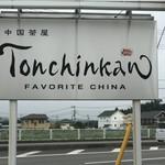 Tonchinkan - 外観