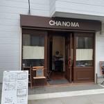 チャノマ - 外観