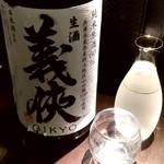 居魚屋ちひろ - 【2019.8.6(火)】冷酒(義侠・愛知県・1合)880円