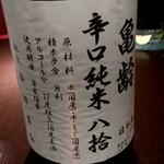 居魚屋ちひろ - 【2019.8.6(火)】冷酒(亀齢・広島県・1合)680円