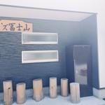 麺'ズ 冨士山 - 木がたくさんあります