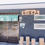 麺'ズ 冨士山 - お店の前