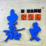 嘉文 名駅店 - 久々の嘉文の文字を見ましたよ。 おひさ~って感じです。 ブルーで書かれた文字がいい感じですよね。