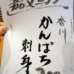 嘉文 名駅店 - メニューを見ていると、今日のお勧めは.... 香川 かんぱち刺身 200円ですね。 ここの一押しの料理って激安なんですよね。 では、これをオーダーしましょう。