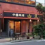 中国料理 山久 - お店の外観
