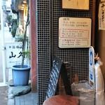 中国料理 山久 - メニュー