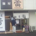 麺屋 蕾 -