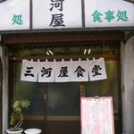三河屋食堂 - 外観