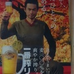 三河屋食堂 - ポスター