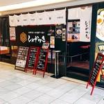 京都千丸 しゃかりき - 店前写真(右)