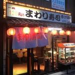 和礼寿司 -