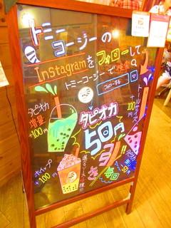 トミー コージー - 店前メニュー【2019年8月】