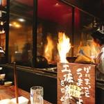 warayakiya - 藁焼き