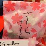 青柳和菓子店 - 料理写真:季節限定!美味しい桜あんの「桜どら焼き」