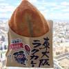 パン工房 鳴門屋 - 料理写真:東大阪ラグカレー(¥160)