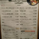 Rojiura Curry SAMURAI. 平岸総本店 -