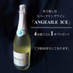 Restaurant Garden - 「女子会 レディースセット」プラン:4名様ごとに、氷で楽しむスパークリングワイン「アンジュエール アイス」を1本サービス!