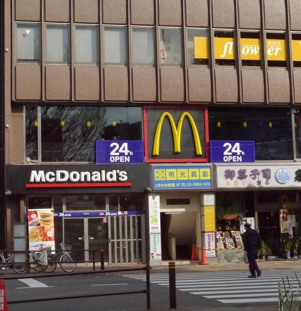 マクドナルド 常盤台駅前店 - ときわ台/ハンバーガー [食べログ]