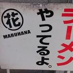 丸花 - 看板♪