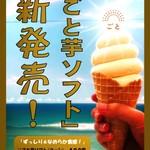 ごとカフェ - 【ごと芋ソフト】太巻きでボリューム感抜群のソフトクリーム!
