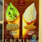 113060470 - 『京抹茶のクレミア』メニュー写真。