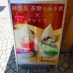 113060537 - 吉祥寺店さん限定『クレミアかき氷』。