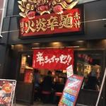 博多火炎辛麺赤神 - 博多火炎辛麺 赤神