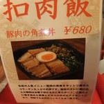廣東飯店 - 店内に 【 2012年1月 】