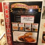 廣東飯店 - POP 豚肉の角煮丼 【 2012年1月 】