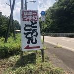 日本一うまいところてん -