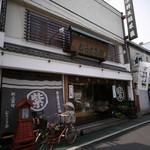 むらさき屋和菓子店 - 古い和菓子屋さんです