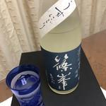 浅野日本酒店 -