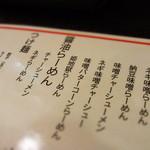 姫らーめん - 味噌がお薦めかな!?