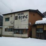 蕎麦 ふる里 - 今日の今庄は寒いです